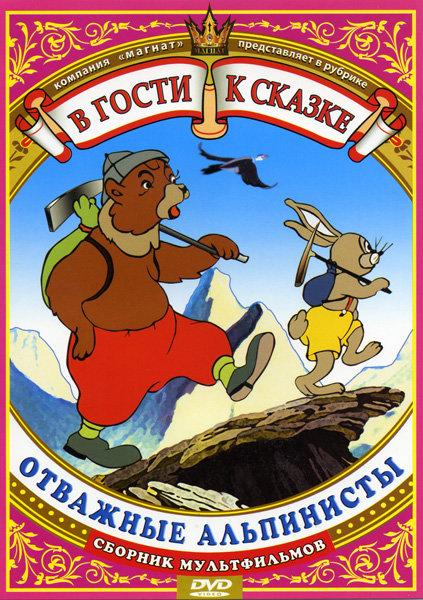 Отважные альпинисты (Отважные альпинисты  / Кто первый? / Тихая поляна / Сказка о солдате / Полкан и шавка /  Храбрый Пак)  на DVD