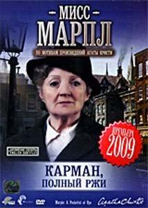 Мисс Марпл Карман полный ржи на DVD