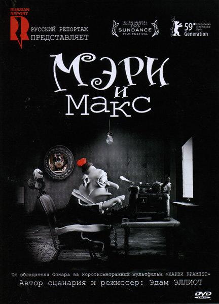 Мэри и Макс (Мэри и Макс) на DVD