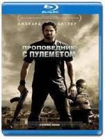 Проповедник с пулеметом (Blu-ray)