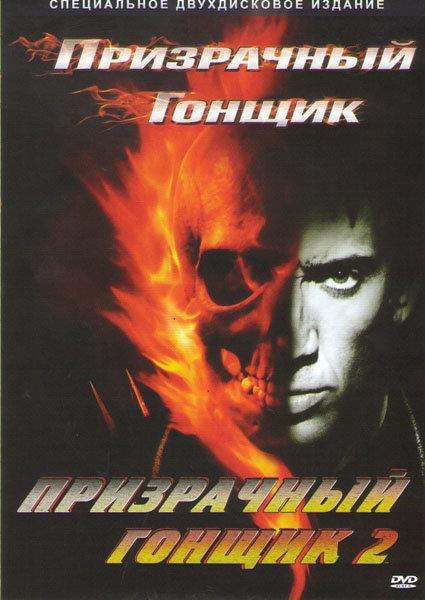 Призрачный гонщик 1,2 (2 DVD) на DVD