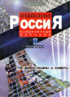 Криминальная Россия Современные хроники 1 Выпуск (10 DVD)
