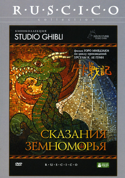 Сказания Земноморья на DVD