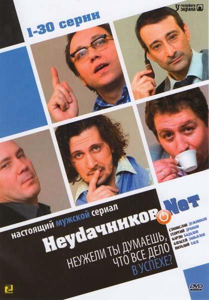 Неудачников.net (30 серий) на DVD
