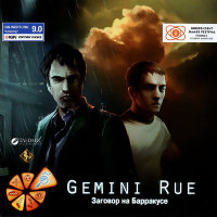 Gemini Rue Заговор на Барракусе (PC DVD)