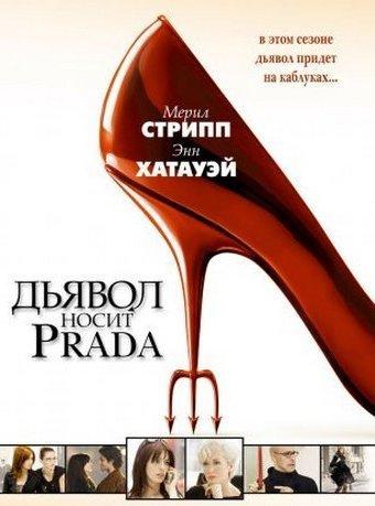 Дьявол носит Prada на DVD