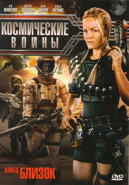 Космические войны на DVD