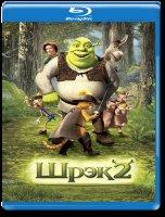 Шрек 2 3D+2D (Blu-ray 50GB)