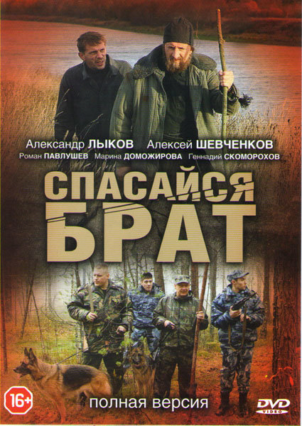 Спасайся брат (4 серии) на DVD