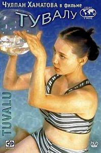Тувалу на DVD