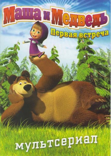 Маша и медведь Первая встреча (6 серий) + Бонусы на DVD