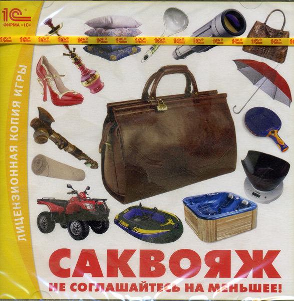 Саквояж (PC CD)