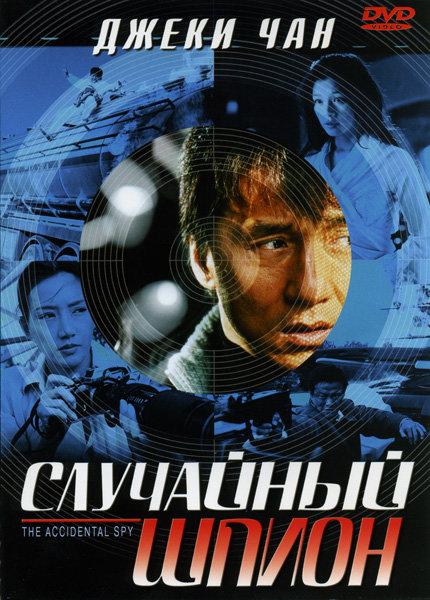 Случайный шпион на DVD