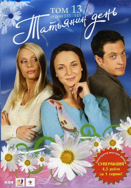 Татьянин день 13 Том (133-143 серии) на DVD