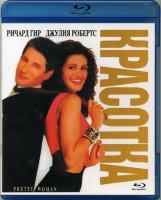 Красотка (Blu-ray)