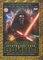Звездные войны 7 Эпизод Пробуждение силы