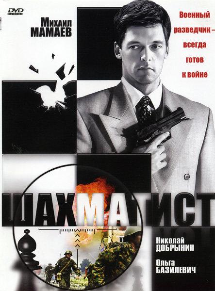 Шахматист (12 серий) на DVD