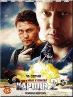 Карпов 2 Сезон (30 серий)