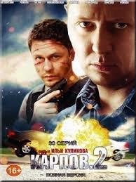 Карпов 2 Сезон (30 серий) на DVD