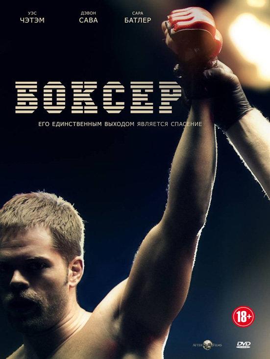 Боксер на DVD