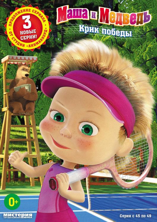 Маша и Медведь Крик победы (45-49 серии) на DVD
