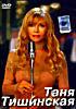 Таня Тишинская  на DVD
