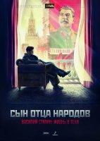 Сын отца народов (12 серий) (2 DVD)