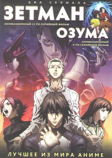 Зетмэн (13 серий) / Озума (6 серий) (2 DVD) на DVD