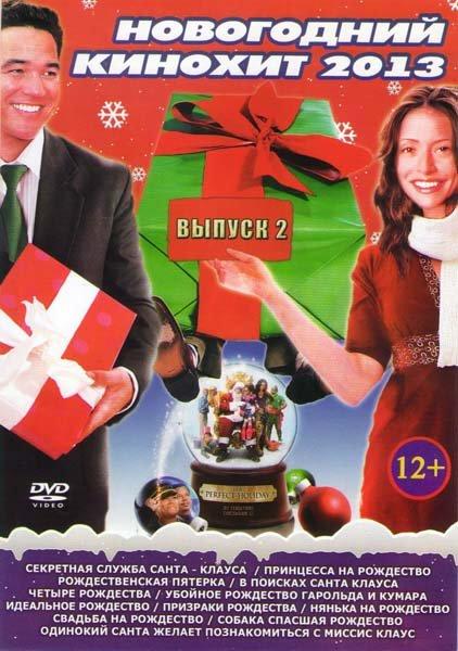 Новогодний кинохит 2013 2 Выпуск (Секретная служба Санта Клауса / Принцесса на рождество / Рождественская пятерка / В поисках Санта Клауса / Четыре ро на DVD