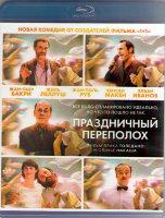 Праздничный переполох (Blu-ray)