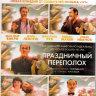 Праздничный переполох (Blu-ray) на Blu-ray
