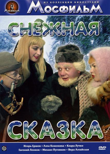 Снежная сказка  на DVD