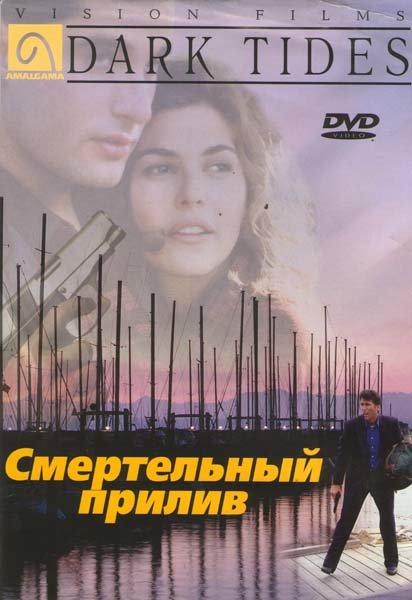 Смертельный прилив  на DVD
