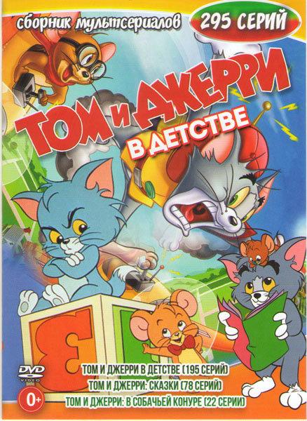Том и Джерри в детстве (195 серий) / Том и Джерри Сказки (78 серий) / Том и Джерри В собачьей конуре (22 серии) на DVD