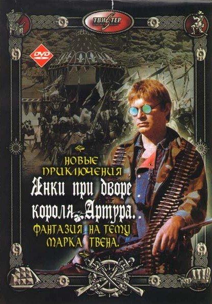 Новые приключения янки при дворе короля Артура на DVD