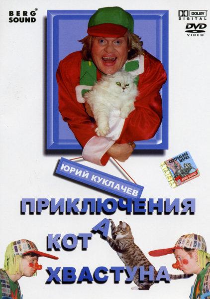 Юрий Куклачев: Приключения кота хвастуна на DVD