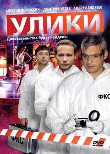 Улики (20 серий) на DVD