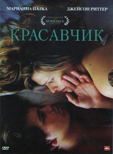 Красавчик на DVD