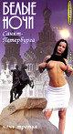 Белые ночи С-Пб 3 на DVD