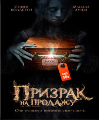 Призрак на продажу на DVD