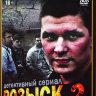 Розыск 2 (16 серий) на DVD