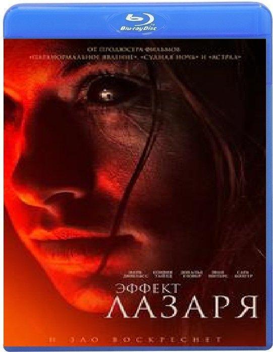 Эффект Лазаря (Blu-ray) на Blu-ray