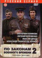 По законам военного времени 2 (8 серий)