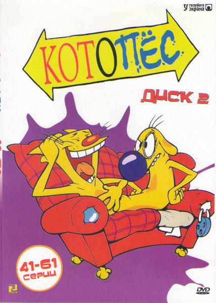 Котопес (41-61 серии) на DVD