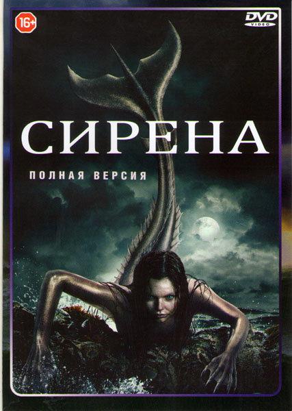 Сирена (10 серий)  на DVD