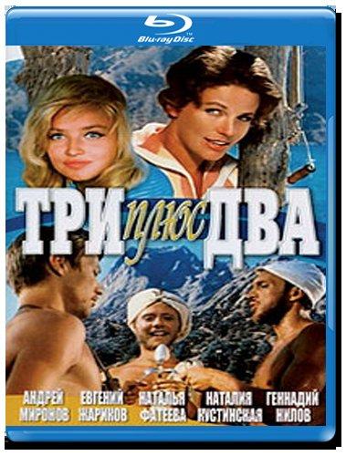 Три плюс два (Blu-ray)*