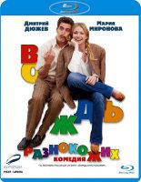 Вождь разнокожих (Blu-ray)