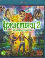 Ужастики 2 Беспокойный Хеллоуин (Blu-ray)