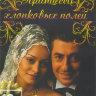 Принцесса хлопковых полей (74 серии) (4 DVD)