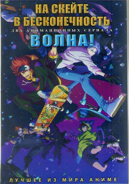 На скейте в бесконечность (12 серий) / Волна (12 серий) (2 DVD) на DVD
